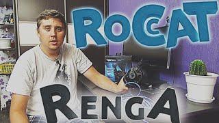 игровые наушники Roccat Renga - Отличная игровая гарнитура (Обзор)
