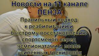 Новости 11 канал Пенза. Восстановление спортсменов
