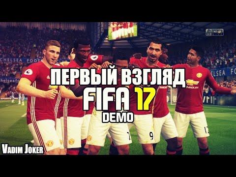 FIFA 17 DEMO ПЕРВЫЙ ВЗГЛЯД (ПК)