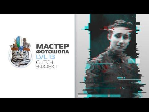 Глитч эффект в фотошопе ( Glitch Effect )