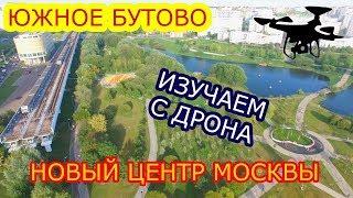 Южное Бутово. Полёт над парком после комплексного благоустройства