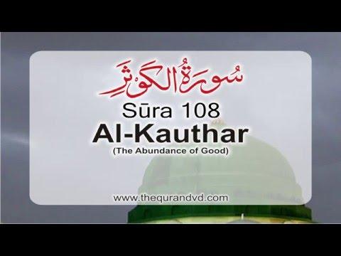 Surah 108 – Chapter 108 Al Kauthar  HD Quran with English translation by Abdullah Yousaf Ali