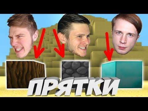 СПРЯЧЬСЯ ЧТОБЫ ВЫЖИТЬ \\ Прятки в Minecraft