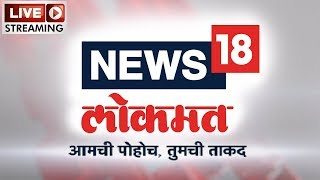 Assembly Election Results LIVE | Marathi News | News18 Lokmat Live