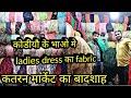 katran market mangolpuri |lehenga choli ,ladies suit , gown ,frowk ,saree fabrics |part 2
