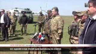 ПН TV: Порошенко на отлично оценил учения на николаевском полигоне