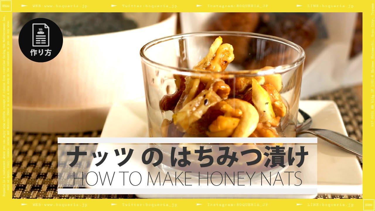 【YouTube】【簡単レシピ】ナッツのはちみつ漬け【ワイン】と一緒に深夜の【おつまみ】
