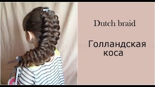 Dutch braid/Голландская коса