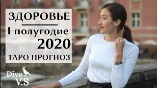 2020 • ЗДОРОВЬЕ • 1 Полугодие • Все знаки • ТАРО / Diva V.S