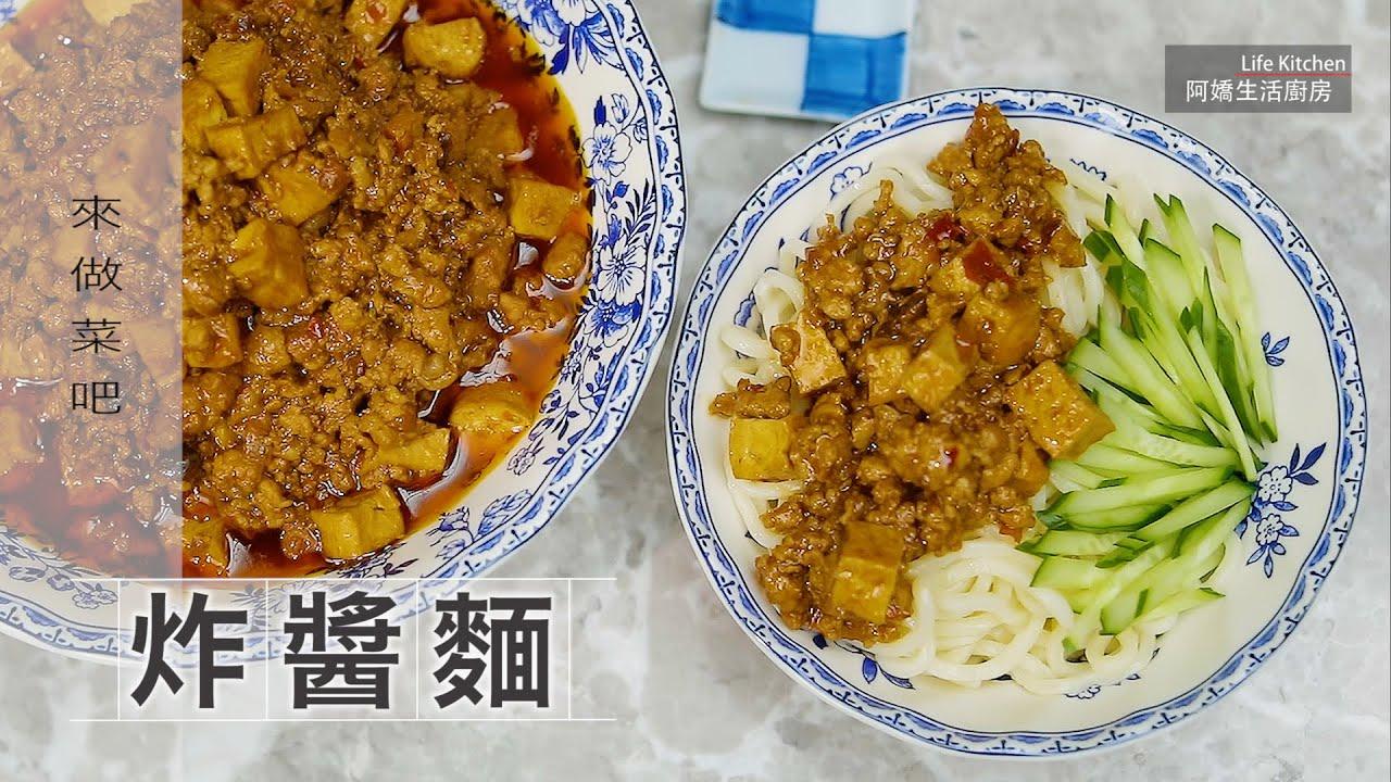 【阿嬌生活廚房】炸醬麵【因為愛而存在的料理 第133集】