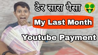My Last Monthly Income Earning Salary Revenue Payment From Youtube 2018   Earning Per View   Proof