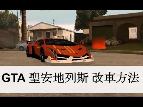 GTA 聖安地列斯 超簡單改車方法 - YouTube