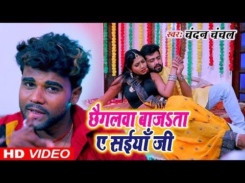 Chandan Chanchal का NEW सुपरहिट #Video Song - छैगलवा बाजsता ए सइयाँ जी - Bhojpuri New Song 2019