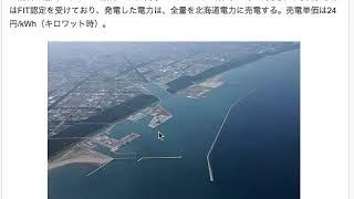 北海道で奥村組が大きなバイオマス発電の建設に関わる。