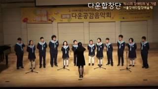 """서울장애인합창예술제 """"다운합창단 - 숲속풍경,…"""