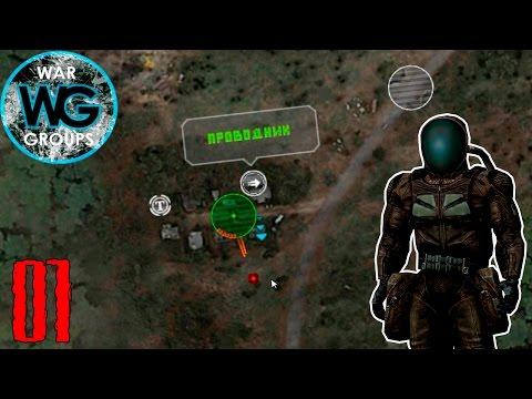 S.T.A.L.K.E.R.: War Groups за Одиночек (1) - Мы в дерьме!