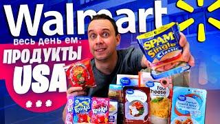 Весь день ем: ПРОДУКТЫ  США 📦 из магазина Walmart