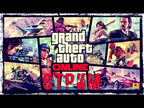 Смотреть прохождение игры GTA: Online. СТРИМ #1. (Запись)