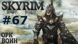 Воин Скайрима (TES V:Skyrim) #67 Предвестник.