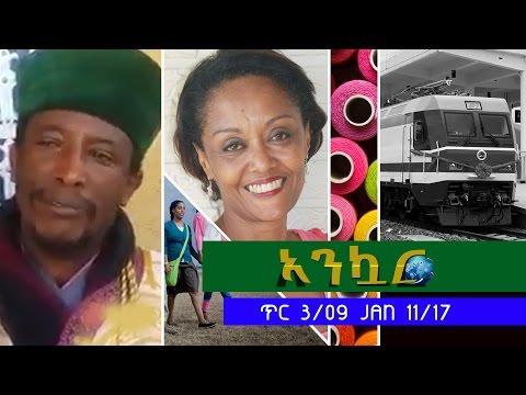 Ethiopia - Ankuar : አንኳር - Ethiopian Daily News Digest | January 11, 2017