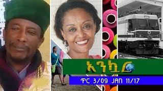 Ethiopia - Ankuar : አንኳር - Ethiopian Daily News Digest | January 11, 2017