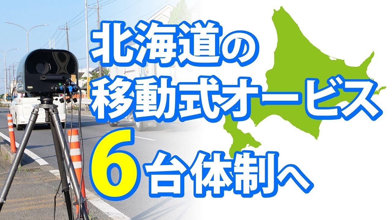 移動 式 オービス 北海道