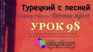 Курс Турецкий с песней Урок #98 Повторение материала уроков 91-97