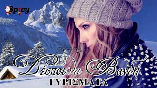 Girismata   Despina Vandi   CD Rip HQ Original New 2012 Song
