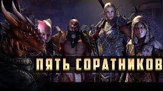 Прохождение The Elder Scrolls Online (TES Online) - Приглашение в соратники #31