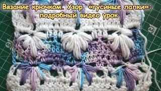 Вязание крючком. Узор «гусиные лапки»: подробный видео урок