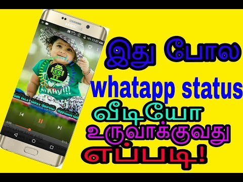 how to create spectrum bgm in andriod phone in Tamil