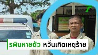 ปูพรมหาชายหายตัว-3-วันยังไร้วี่แวว-20-06-62-ข่าวเย็นไทยรัฐ