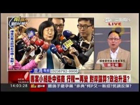 前進新台灣 2016 04 20 大陆施压国际钢铁会议逼退台湾代表!逼蔡英文对92共识表态?
