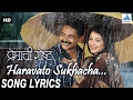 Download Haravato Sukhacha - Premachi Goshta | Marathi Love Songs | Atul Kulkarni, Sagarika Ghatge MP3 song and Music Video
