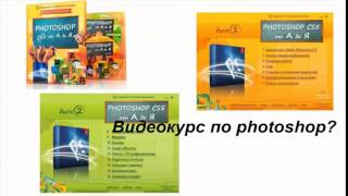 Заработок в интернете - PHOTOSHOP для онлайн бизнесмена