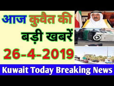 26-4-2019_Kuwait Today Breaking
