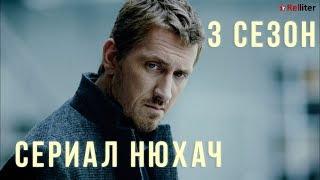 ▶ Сериал НЮХАЧ - 3 сезон - ВСЕ СЕРИИ ПОДРЯД - онлайн в хорошем качестве