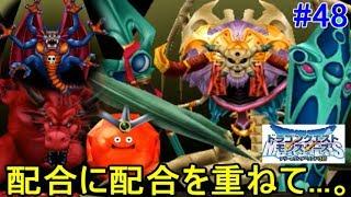 ドラゴンクエスト テリーのワンダーランド 3D #48 暗黒皇帝ガナサダ...