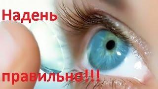 Линзы acuvue как одевать. LIKON.COM.UA(, 2015-11-12T18:33:55.000Z)