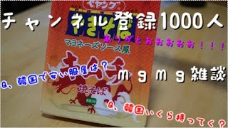 ペヤング焼きそば食べながら韓国について雑談してみた♡チャンネル登録者1000人ありがとう!! thumbnail