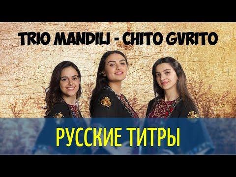Trio Mandili - Чито Грито Chito Gvrito - PileDriver RMX - Russian lyrics (русские титры)