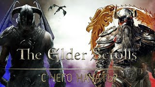 С чего начать The Elder Scrolls (Skyrim, Oblivion, Morrowind, Arena, Daggerfall,  Online)