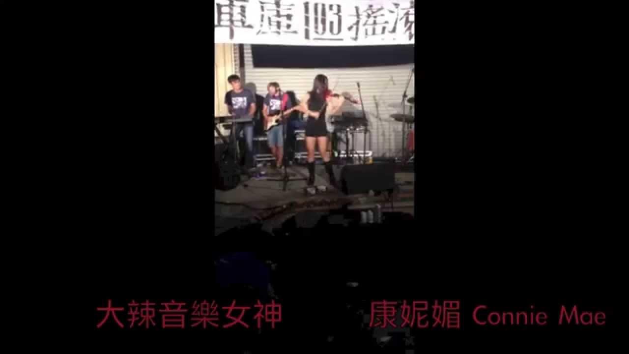 康妮媚 Connie Mae 車庫搖滾(上) 小提琴表演 - YouTube