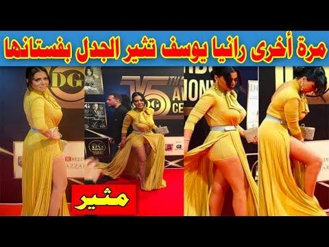 مرة أخرى رانيا يوسف تثير الجدل بفستان جديد