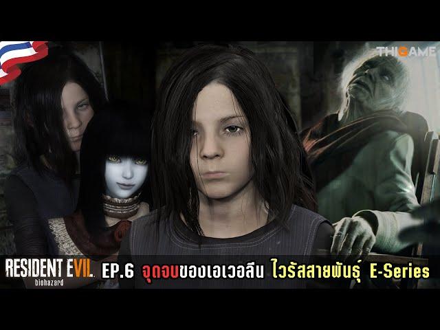 Resident Evil 7 Biohazard - EP.6 END.จุดจบของเอเวอลีน   (ซับไทย)