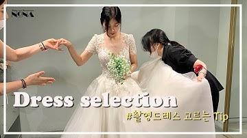 [결혼준비 vlog ] 완벽한 웨딩촬영을 위한 예쁜드레스 고르는 법👰🏻 #아뜰리에로리에 #웨딩드레스