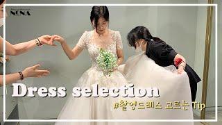 [결혼준비 vlog ] 완벽한 웨딩촬영을 위한 예쁜드레…