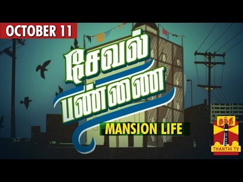 Thanthi TV Special Documentaries - Seval Pannai - Mansion Life (11/10/2014) - Thanthi TV
