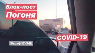 БЛОК-ПОСТЫ ЖЕСТКИЙ КАРАНТИН | Погоня за COVID-19