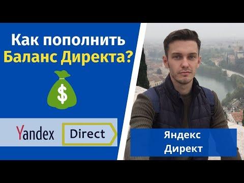 Как пополнить Яндекс Директ? Оплатить Директ.